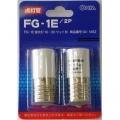点灯管 FG-1E 2個入 蛍光灯10〜30W用 [品番]04-1452