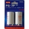 点灯管 FG-7P 2個入 蛍光灯4〜10W用 [品番]04-1455