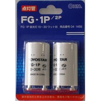 点灯管 FG-1P 2個入 蛍光灯10~30W用 [品番]04-1456