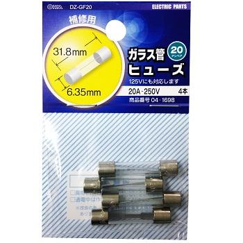 ガラス管ヒューズ 20A-250V 4本入 [品番]04-1698