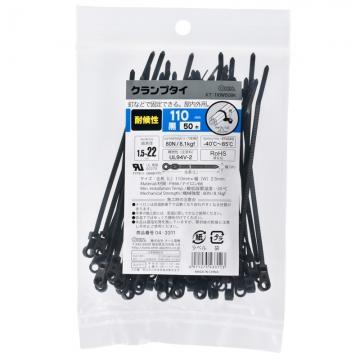 クランプタイ 耐候 110mm 黒 50本入 [品番]04-3311
