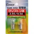 クリプトン球 2.5V/0.5A [品番]04-6440