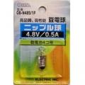 ニップル球 4.8V/0.5A [品番]04-6467