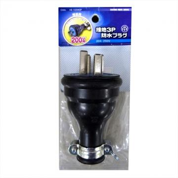 補修用 接地3P20A 防水プラグ 3P+アース [品番]04-7213