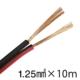 スピーカーコード 1.25mm2 赤黒 10m [品番]04-7403