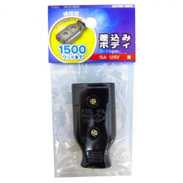 補修用 差込みボディ 黒 [品番]04-7520