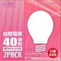 白熱電球 E26 ホワイト 40W形 2個入 [品番]06-2583