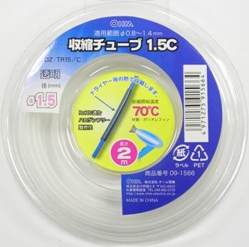 収縮チューブ φ1.5mm 2m 透明 [品番]09-1566