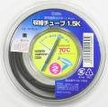 収縮チューブ φ1.5mm 2m 黒 [品番]09-1569