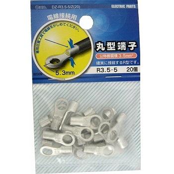 丸型端子 R3.5-5 20個入 [品番]09-2339