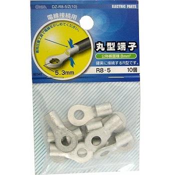 丸型端子 R8-5 10個入 [品番]09-2345