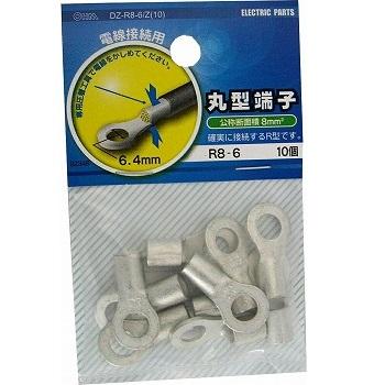 丸型端子 R8-6 10個入 [品番]09-2346