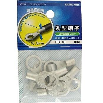 丸型端子 R8-10 10個入 [品番]09-2348