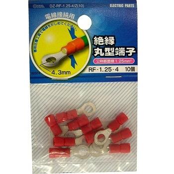 絶縁丸型端子 R1.25-4 10個入 [品番]09-2374