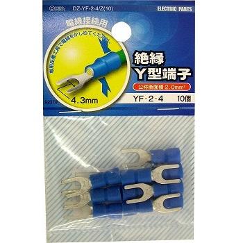 絶縁Y型端子 YF-2-4 10個入 [品番]09-2379