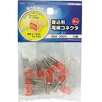 差込型電線コネクタ QL-2 10個入 [品番]09-2391