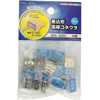 差込型電線コネクタ QL-3 10個入 [品番]09-2392