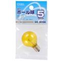 ミニボール球 G30型 E12/5W イエロー [品番]04-6056
