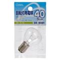 回転灯用電球 B-15D/40W クリア [品番]04-6491