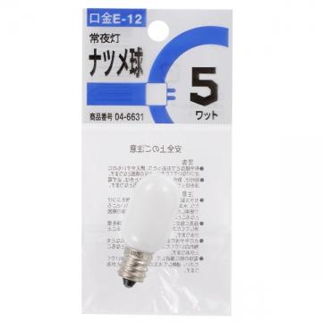 常夜灯 ナツメ球 E12/5W [品番]04-6631
