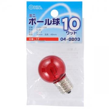 ミニボール球 G30型 E17/10W レッド [品番]04-9803