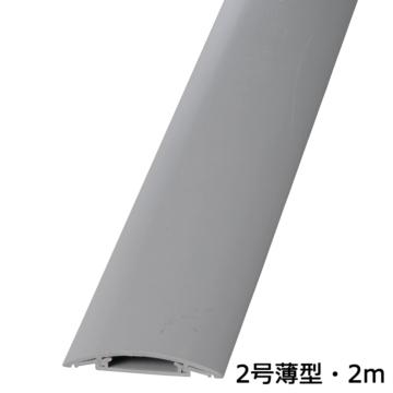 プロテクター 2号薄型 グレー 2m×1本 [品番]00-9958
