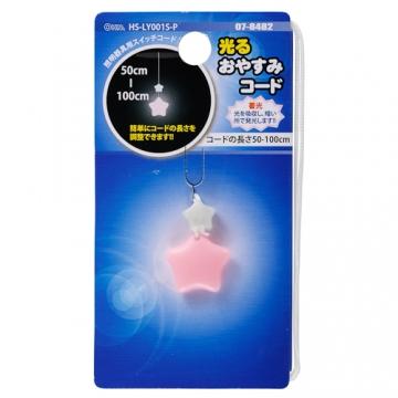 光るおやすみコード 星 ピンク [品番]07-8482