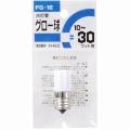 グロー球 FG-1E 蛍光灯10〜30W用 [品番]04-6632