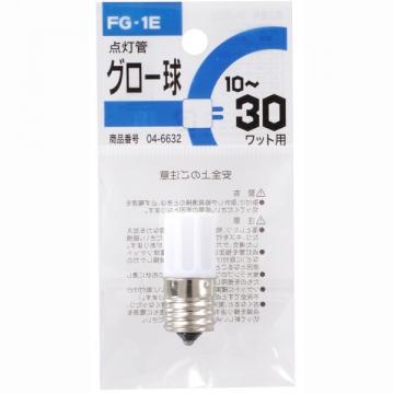 グロー球 FG-1E 蛍光灯10~30W用 [品番]04-6632