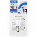 グロー球 FG-7E 蛍光灯4〜10W用 [品番]04-6636