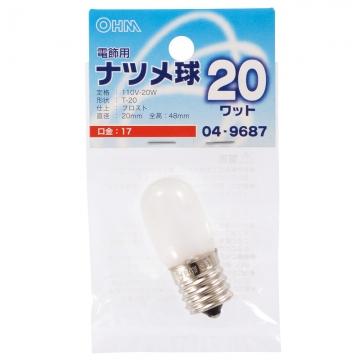ナツメ球 E17/20W フロスト [品番]04-9687