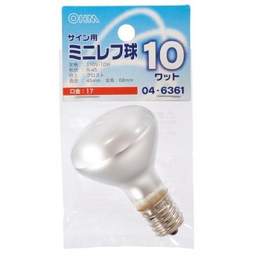 サイン用 ミニレフ球 E17/10W フロスト [品番]04-6361