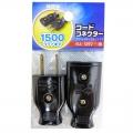 補修用 コードコネクターセット 黒 [品番]04-0293