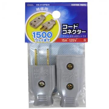 補修用 コードコネクターセット グレー [品番]04-2210