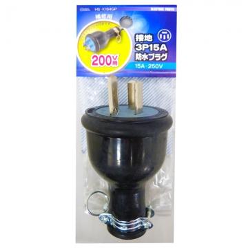 補修用 接地3P15A 防水プラグ [品番]04-7205