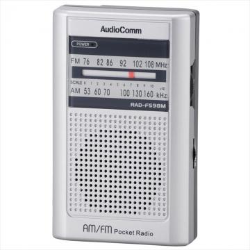 AudioComm イヤホン巻取り ポケットラジオ [品番]07-8333