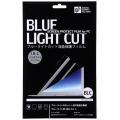 ブルーライトカット 液晶保護フィルム PC用 10.1インチワイド [品番]01-4111