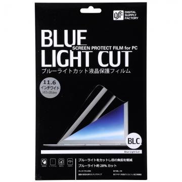 ブルーライトカット 液晶保護フィルム PC用 11.6インチワイド [品番]01-4112