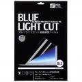 ブルーライトカット 液晶保護フィルム PC用 15.6インチワイド [品番]01-4115