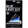 ブルーライトカット 液晶保護フィルム Macbook Air 13インチ用 [品番]01-4117