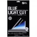 ブルーライトカット 液晶保護フィルム Macbook Pro 13インチ用 [品番]01-4118