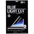 ブルーライトカット 液晶保護フィルム Macbook Pro 15インチ用 [品番]01-4119