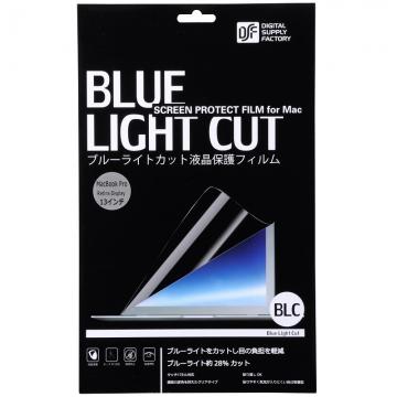 ブルーライトカット 液晶保護フィルム Macbook Pro Retina 13インチ用 [品番]01-4120