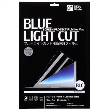 ブルーライトカット 液晶保護フィルム Macbook Pro Retina 15インチ用 [品番]01-4121