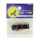 電池ケース 単4×1 リード線付 [品番]00-1835