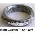 ビニールキャブタイヤケーブル VCTF 1.25mm2×3芯 10m [品番]04-4350