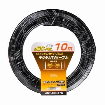 デジタルTVケーブル S5C-FBL 10m [品番]06-0047