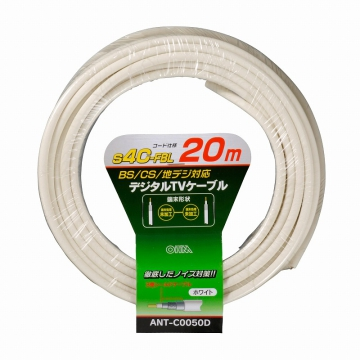 デジタルTVケーブル S4C-FBL 20m [品番]06-0050