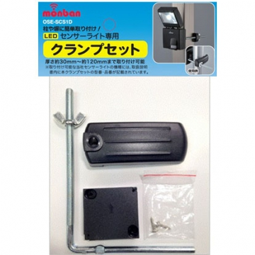 センサーライト用 クランプセット [品番]07-8285