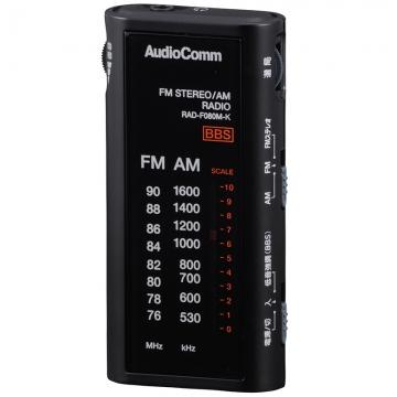 AudioComm ライターサイズラジオ ブラック [品番]07-9734